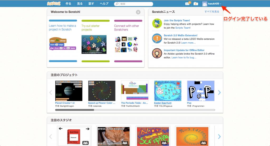Scratch_-_想像、プログラム、共有