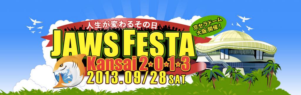 JAWS_FESTA_Kansai_2013