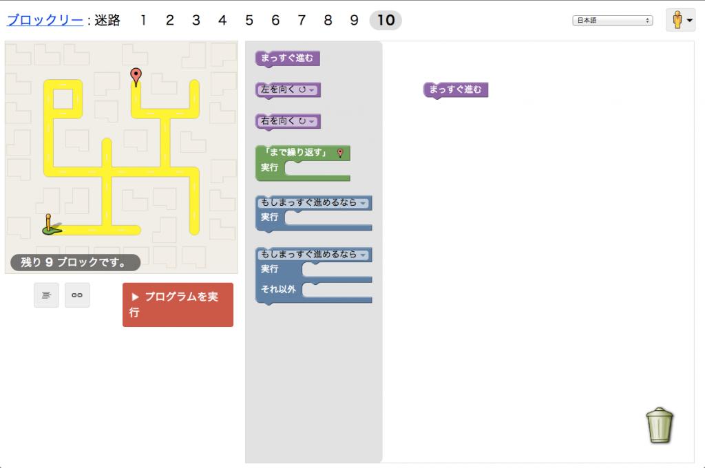 Google Blockly Maze