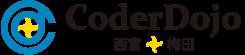 CoderDojo西宮 / 梅田 | ボランティアによる若者の為の無料のプログラミング道場