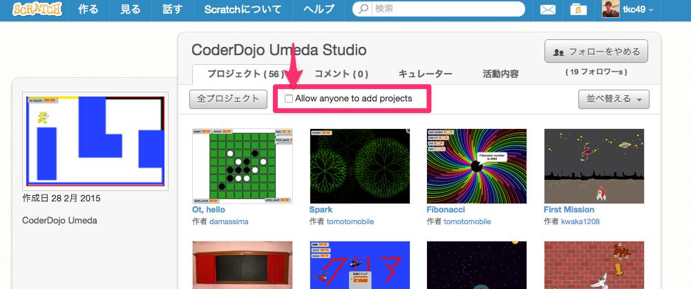 Scratchスタジオ_-_CoderDojo_Umeda_Studio